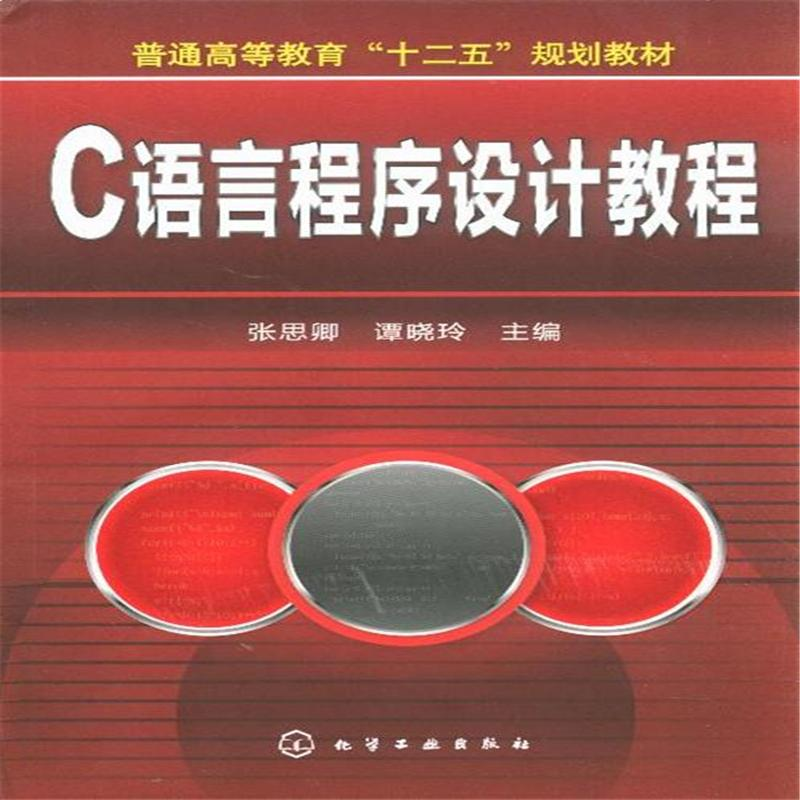 c语言程序设计教程( 货号:712214187)