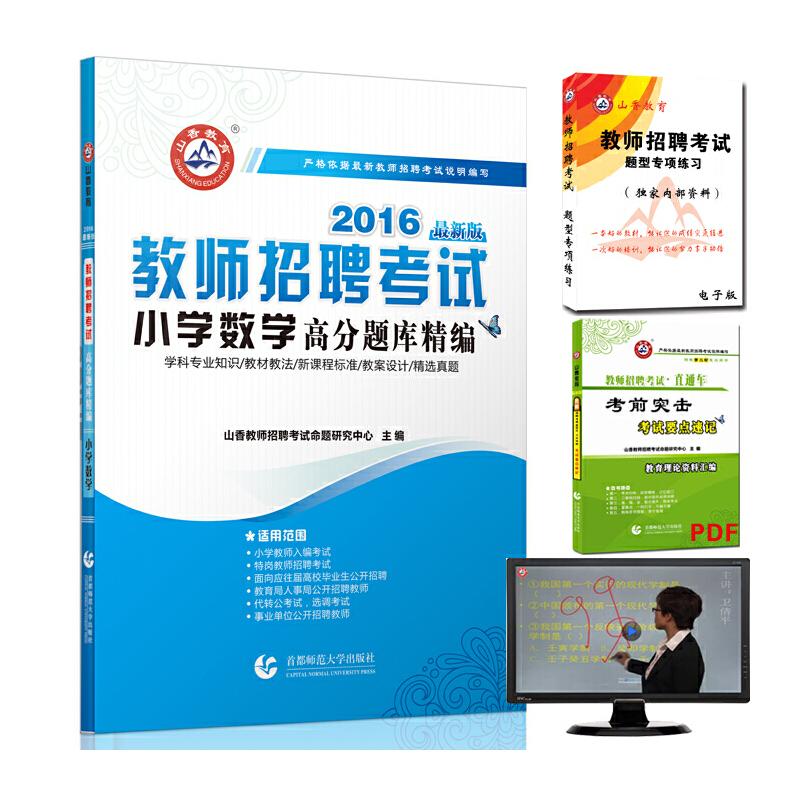 《山香2016教师招聘考试小学数学高分题库精
