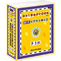 机灵狗故事乐园第3级(配光盘)(清华儿童英语分级读物(第二版))