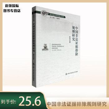 中国非法证据排除规则研究