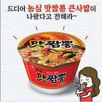 韩国进口农心真海鲜汤面大碗面105g泡面拉面方便面