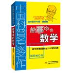中国科普名家名作・趣味数学专辑(典藏版)――故事中的数学