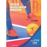 国际足联室内五人制足球教练员手册