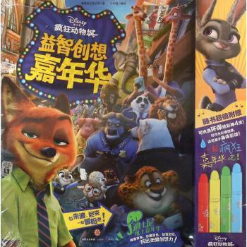 迪士尼疯狂动物城益智创想嘉年华儿童涂色涂鸦迪士尼大电影官方指定