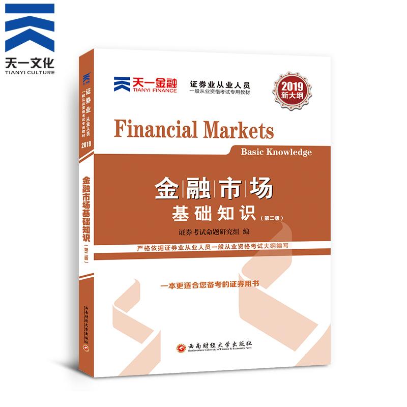 券从业资格考试教材2016 金融市场基础知识 新