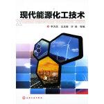 现代能源化工技术
