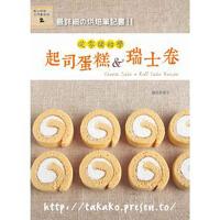 港台原版 *��の烘焙�P���II:�牧汩_始�W起司蛋糕&瑞士卷/�R田多佳子/良品文化