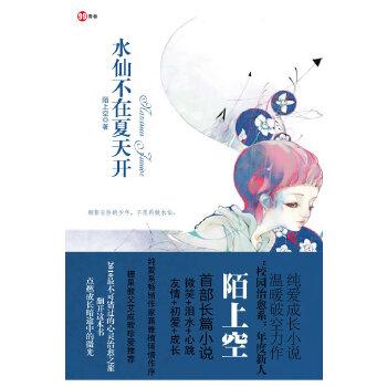 《水仙不在夏天开》·99青春系列★★★