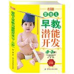 好孕优生钻石系列:婴幼儿早教与潜能开发(0-3岁)