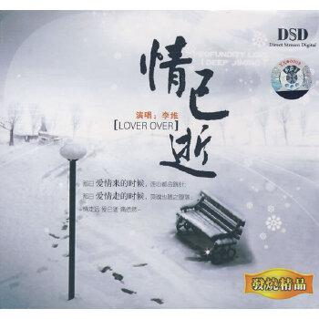 情已逝(cd)