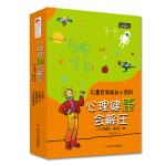 儿童自我成长小百科系列:心理健康会解压(全四册)