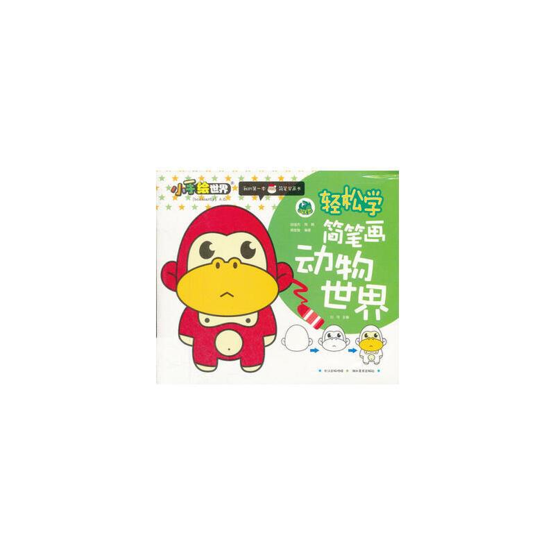 小手绘世界 轻松学简笔画动物世界 胡淦杰,周娟,杨雪莹著 97875394549