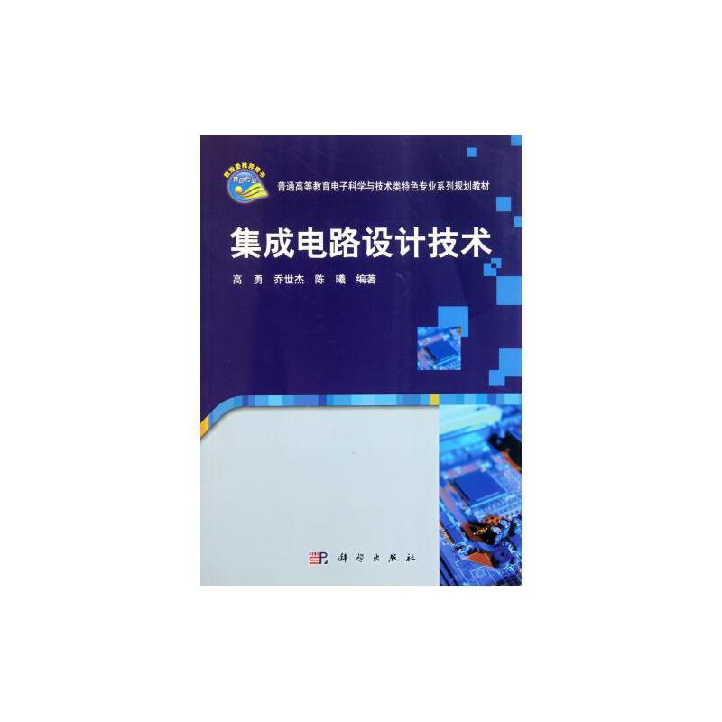 《集成电路设计技术(普通高等教育电子科学与技术类)