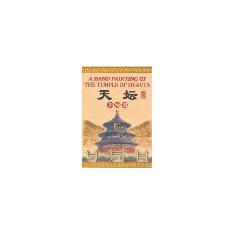 《天坛手绘图 北京通典图书有限公司著