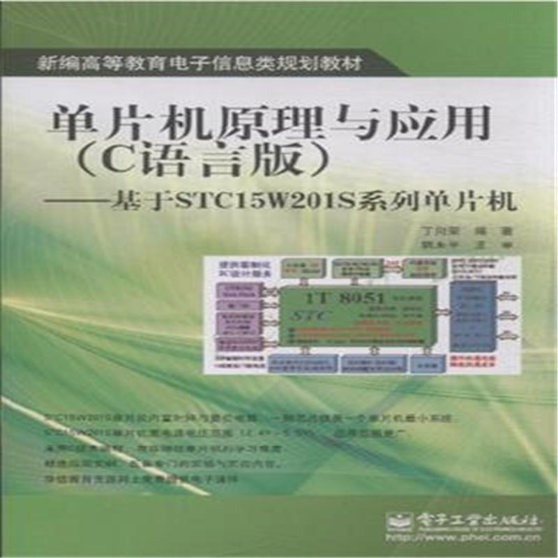 单片机原理与应用-基于stc15w201s系列单片机-(c语言版)