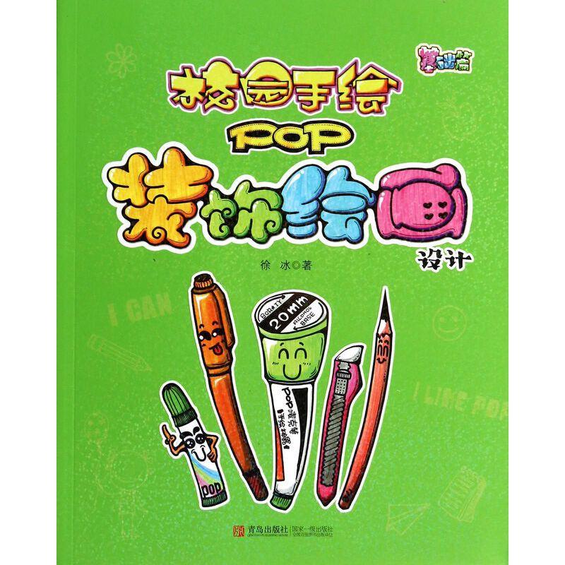 玩转艺术生活系列 校园手绘pop装饰绘画设计基础篇 徐冰
