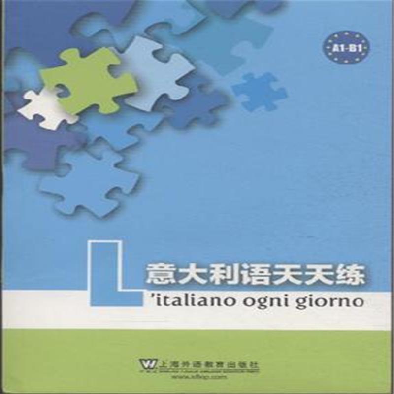 意大利语 练