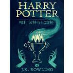 哈利・波特与火焰杯 (Harry Potter and the Goblet of Fire)【精装】(电子书)