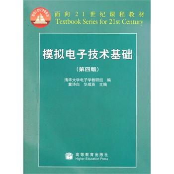 《模拟电子技术基础(第4版)