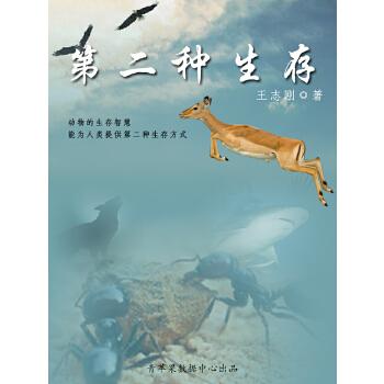 第二种生存:学习动物的生存智慧(电子书)