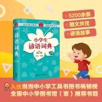 小学生谚语词典(第2版)