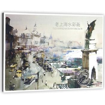 老上海水彩画(明信片)