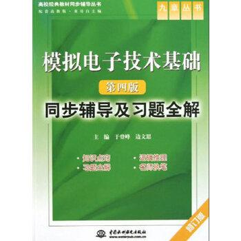 《模拟电子技术基础(第四版)同步辅导及习题全解