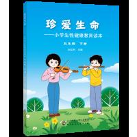 珍爱生命:小学生性健康教育读本(五年级下册)