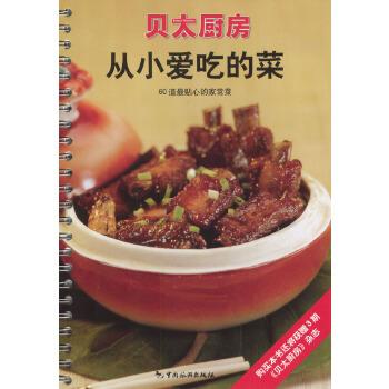 从小爱吃的菜:60道最贴心的家常菜(贝太厨房系列)