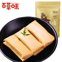 【百草味_鸡蛋干】休闲零食  200gx2袋 特产 卤香味 独立真空小包装