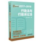 行政法与行政诉讼法:学生常用法规掌中宝2017―2018