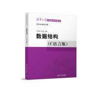 数据结构(C语言版)附光盘