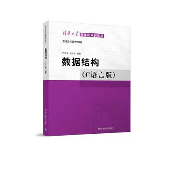 《数据结构(c语言版)附光盘》(严蔚敏.)【简介