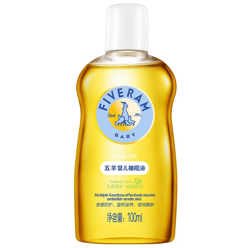 【当当自营】五羊 婴儿橄榄油100ml 宝宝护肤润肤按摩油