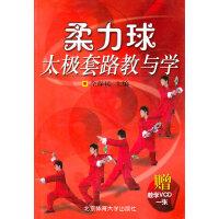 柔力球太极套路教与学(附VCD光盘1张)