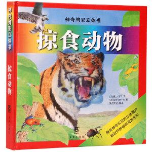 神奇绚彩立体书系列―掠食动物(乐乐趣立体书:集合3D立体纸艺、奇幻绚彩工艺等,为孩子展现绚丽真实的动物世界,让孩子身临其境,探索科学的奇妙。)