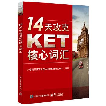 学而思 14天攻克KET核心词汇+21天攻克PET核心词汇 全套2册 KET历年考试中涉及高频词汇 单词记忆方法 配剑桥五级考试历年真题 正