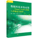 数据库技术及应用——Visual FoxPro实验与考级过关指导