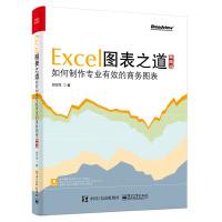 """Excel图表之道――如何制作专业有效的商务图表(典藏版)"""