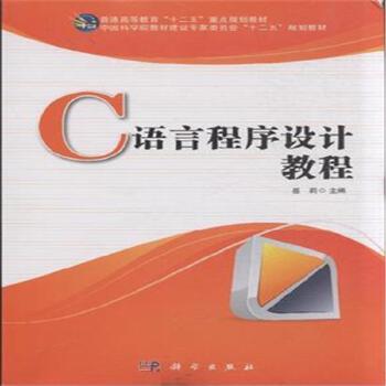 c语言程序设计教程( 货号:703043180)