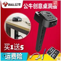 公牛立式插座办公桌洞插排插线板排插USB立体式桌面智能创意插座