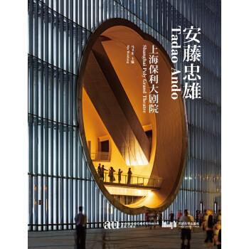 传记 建筑设计师 安藤忠雄 上海保利大剧院 9787560858968  送积分