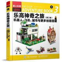 乐高神奇之旅-机器人.飞机.城市与更多创意搭建-(第3卷)