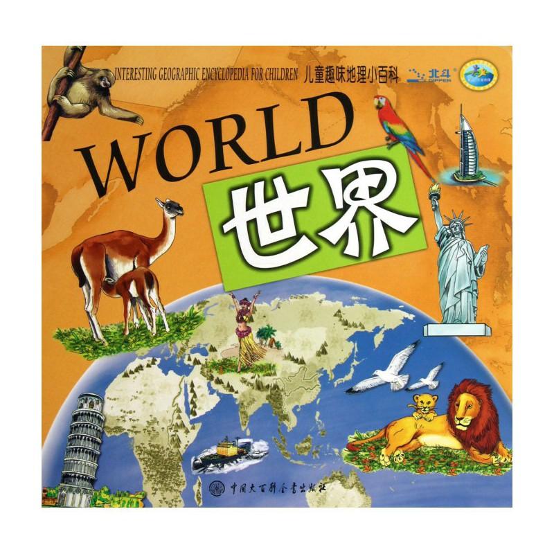 儿童趣味地理小百科(世界)