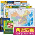中国地图· 世界地图  。既便于书架陈列,也可作为书房挂图使用,双面高品质覆膜,防水、耐折、撕不烂)