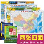 中国地图・ 世界地图(大字版,套装2册组合)(书房专用地图,超大幅面(1120mm*760mm)