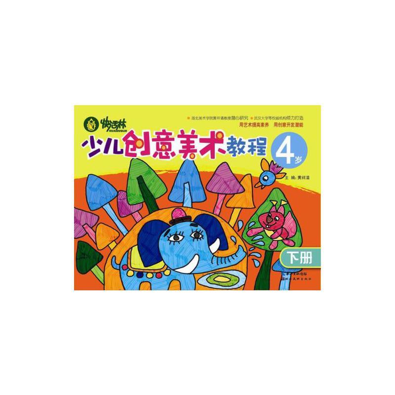 正版少儿绘画书快活林少儿创意美术教程四岁下册少儿美术绘画教材教案