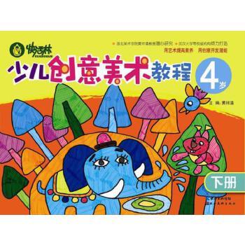 创意美术教程四岁下册少儿美术绘画教材教案画室上课培训教程含范画