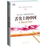 舌尖上的中国(热播纪录片同名图书,CCTV官方授权版本,历史、现实、人情世故中的美食找寻。)
