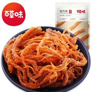 【百草味_猪肉条】休闲零食 100gx2袋 猪肉丝  肉制品 香辣味 特产
